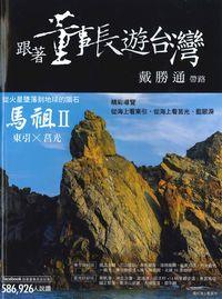 跟著董事長遊台灣 [第21期]:馬祖 II