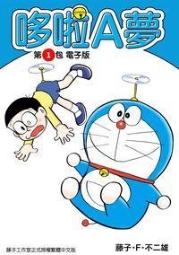 哆啦A夢. 第1包