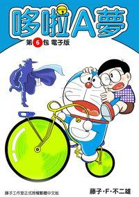 哆啦A夢. 第6包