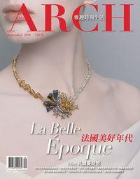 雅趣ARCH [第320期]:法國美好年代