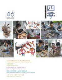 四季兒童教育專刊 [第46期] :小小孩的創意大巧思:動手做自然玩具