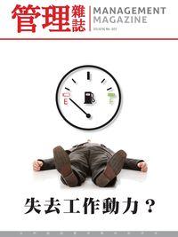 管理雜誌 [第507期]:失去工作動力?