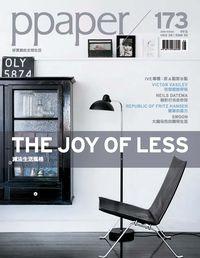 Ppaper [第173期]:The joy of less 減法生活風格