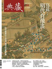 典藏古美術 [第288期]:寫真 : 明代肖像畫