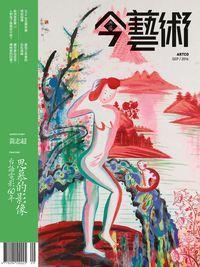 典藏今藝術 [第288期]:思慕的影像
