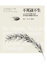 不死就不生:2011近現代中國基督教神學思想學術研討會論文集