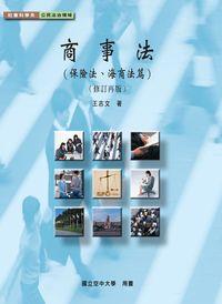 商事法, 保險法、海商法篇