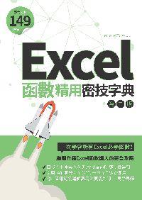 Excel函數超精用密技字典