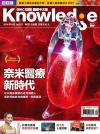 BBC 知識 [第61期]:奈米醫療新時代