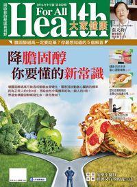 大家健康雜誌 [第352期]:降膽固醇你要懂的新常識
