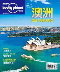孤獨星球 [第58期]:澳洲 雪梨&塔斯馬尼亞