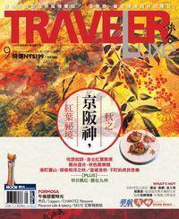 旅人誌 [第136期]:京阪神,秋之紅葉祕境