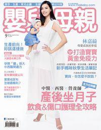 嬰兒與母親 [第479期]:產後坐月子飲食傷口護理全攻略