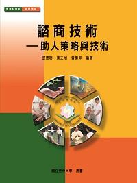 諮商技術:助人策略與技術
