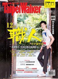 Taipei Walker [第233期]:12位職人の手感生活