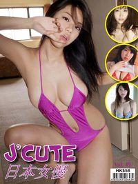 J°Cute 日本女優 [第49期]