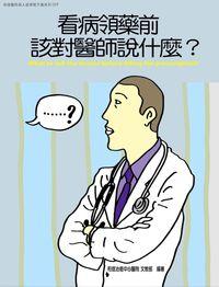 和信醫院病人教育電子書系列. 29, 看病領藥前該對醫師說什麼?