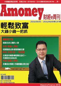 Amoney財經e周刊 2016/09/05 [第197期]:輕鬆致富 大錢小錢一把抓