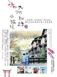 九州私路小旅行。:人氣景點、在地美食、特色溫泉、觀光列車的精選行程X深度漫遊