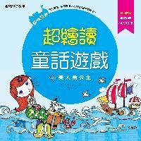 超繪讀童話遊戲:美人魚公主