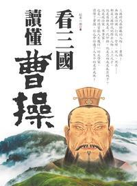 看三國讀懂曹操