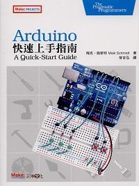 Arduino快速上手指南