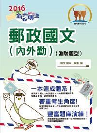 郵政國文(內外勤)(測驗題型)