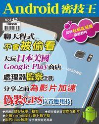 Android 密技王 [第12期]:偽裝GPS位置應用技