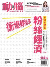 動腦雜誌 [第485期]:粉絲經濟