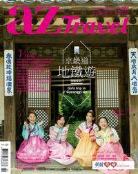 AZ旅遊生活 [第161期]:京畿道地鐵遊