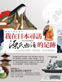 我在日本尋訪源氏物語的足跡