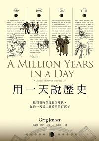 用一天說歷史:從石器時代到數位時代,你的一天是人類累積的百萬年:a curious history of everyday life
