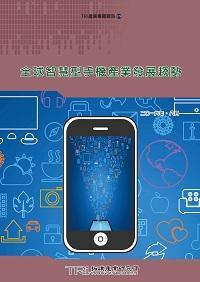 全球智慧型手機產業發展趨勢