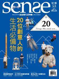 Sense好感 [第53期]:20 位創意人的生活必備物