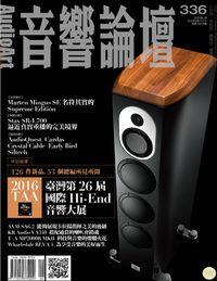 音響論壇 [第336期]:2016 TAA台灣第26屆 國際Hi-End音響大展