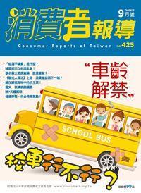 消費者報導 [第425期]:車齡解禁 校車行不行?