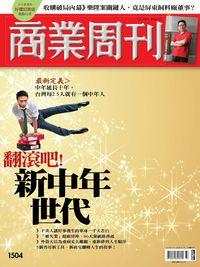 商業周刊 2016/09/12 [第1504期]:翻滾吧! 新中年世代