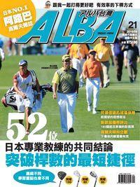 ALBA 阿路巴高爾夫雜誌 [第21期]:52位日本專業教練的共同結論 突破桿數的最短捷徑
