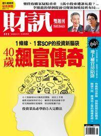 財訊雙週刊 [第511期]:40歲飆富傳奇