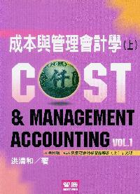 成本與管理會計學. [上]