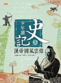 少年讀史記. 5, 漢帝國風雲錄