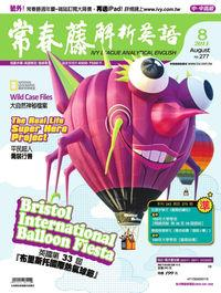 常春藤解析英語雜誌 [第277期] [有聲書]:英國第33屆「布里斯托國際熱汽球節」