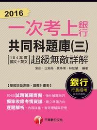 2016一次考上銀行 銀行共同科題庫(三):(104年度國文+英文) 超級無敵詳解