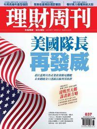 理財周刊 2016/09/09 [第837期]:美國隊長再發威