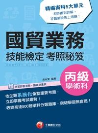 國貿業務丙級技術士學術科技能檢定考照秘笈
