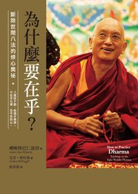 為什麼要在乎?:斷除世間八法的修心奧祕:teaching on the eight worldly Dharmas