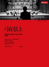 弓在弦上:胡乃元與Taiwan Connection的故事