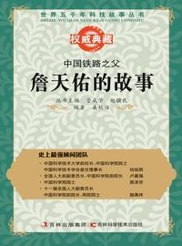 中國鐵路之父:詹天佑的故事