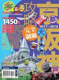 京阪神攻略完全制霸. 2017-2018