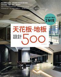 設計師不傳的私房秘技:天花板地板設計500